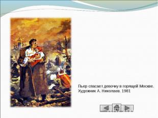 Пьер спасает девочку в горящей Москве. Художник А. Николаев. 1981