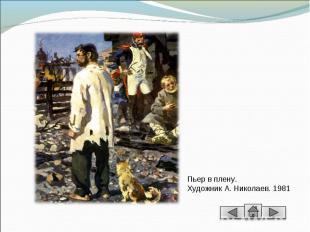 Пьер в плену. Художник А. Николаев. 1981