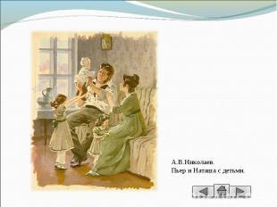 А.В.Николаев. Пьер и Наташа с детьми.