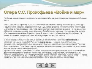 Опера С.С. Прокофьева «Война и мир» Глубина и размах замысла, монументальные мас