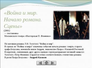 «Война и мир. Начало романа. Сцены» (2001)— постановка Московского театра «Маст