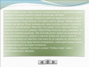 """Роман """"Война и мир"""" Льва Толстого познакомил нас со многими героями, каждый из к"""