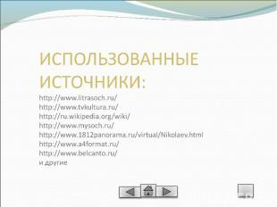 ИСПОЛЬЗОВАННЫЕ ИСТОЧНИКИ:http://www.litrasoch.ru/http://www.tvkultura.ru/http://