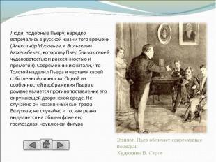 Люди, подобные Пьеру, нередко встречались в русской жизни того времени (Александ