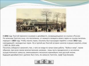 В 1856 году Толстой принялся за роман о декабристе, возвращающемся из ссылки в Р
