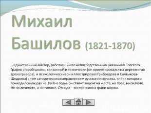 Михаил Башилов (1821-1870) - единственный мастер, работавший по непосредственным