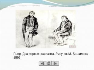 Пьер. Два первых варианта. Рисунок М. Башилова. 1866