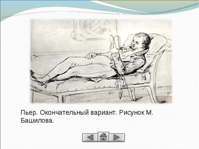 Пьер. Окончательный вариант. Рисунок М. Башилова.