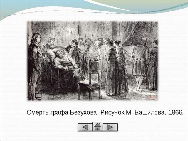 Смерть графа Безухова. Рисунок М. Башилова. 1866.