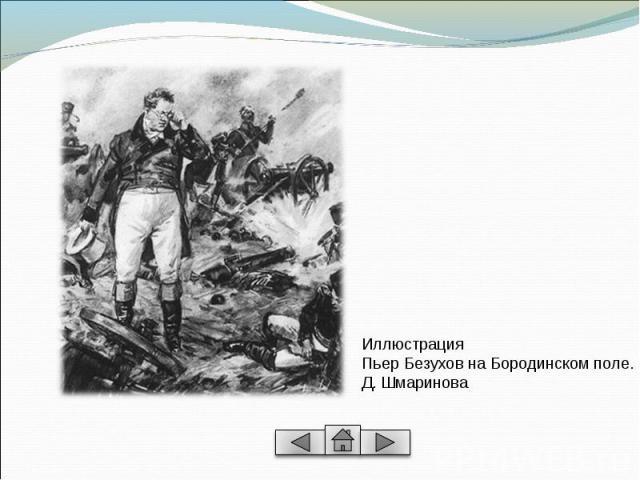 Иллюстрация Пьер Безухов на Бородинском поле. Д. Шмаринова