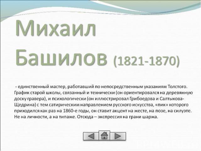 Михаил Башилов (1821-1870) - единственный мастер, работавший по непосредственным указаниям Толстого. График старой школы, связанный и технически (он ориентировался на деревянную доску гравера), и психологически (он иллюстрировал Грибоедова и Салтыко…