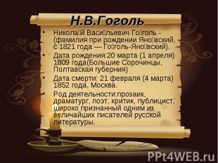 Н.В.Гоголь Николай Васильевич Гоголь -(фамилия при рождении Яновский, с 1821 год
