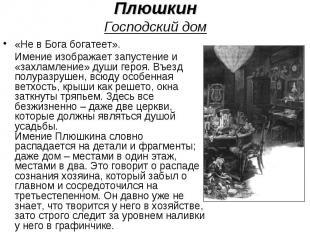 ПлюшкинГосподский дом «Не в Бога богатеет». Имение изображает запустение и «захл
