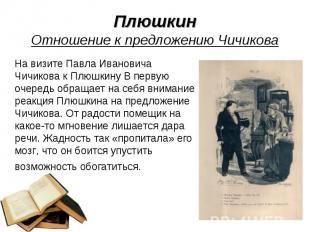 ПлюшкинОтношение к предложению Чичикова На визите Павла Ивановича Чичикова к Плю