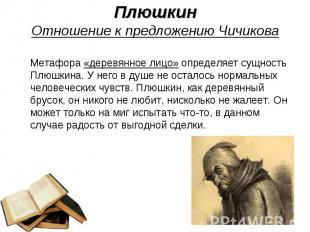 ПлюшкинОтношение к предложению Чичикова Метафора «деревянное лицо» определяет су