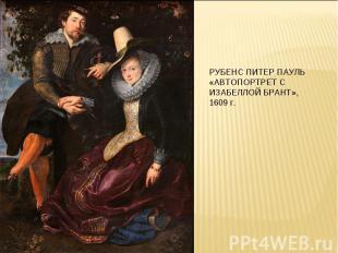 РУБЕНС ПИТЕР ПАУЛЬ «АВТОПОРТРЕТ С ИЗАБЕЛЛОЙ БРАНТ», 1609 г.