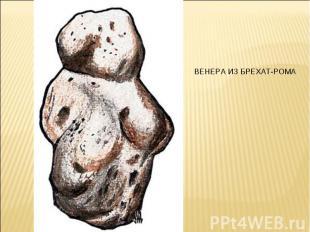 ВЕНЕРА ИЗ БРЕХАТ-РОМА