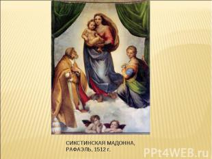 СИКСТИНСКАЯ МАДОННА, РАФАЭЛЬ, 1512 г.