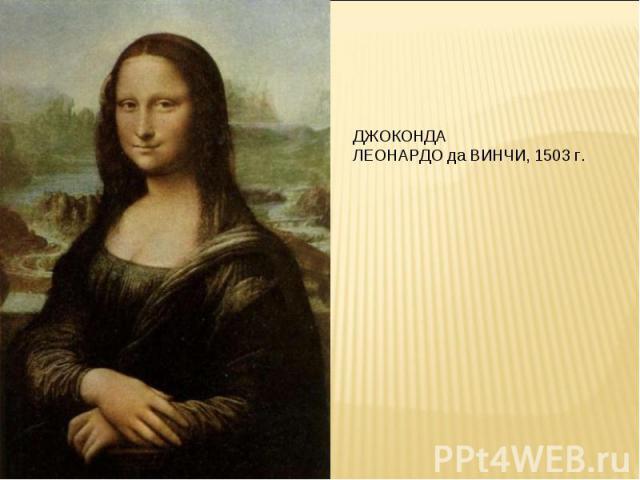 ДЖОКОНДА ЛЕОНАРДО да ВИНЧИ, 1503 г.