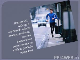 Для людей, ведущих «сидячий» образ жизни, особенно важны физические упражнения н