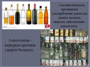 Систематическое, чрезмерное употребление алкоголя может вызвать тяжелое заболева