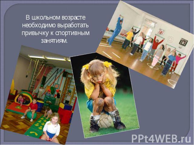 В школьном возрасте необходимо выработать привычку к спортивным занятиям.
