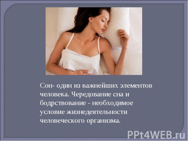 Сон- один из важнейших элементов человека. Чередование сна и бодрствование - необходимое условие жизнедеятельности человеческого организма.