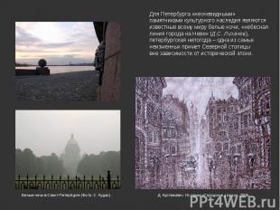 Для Петербурга «неочевидными» памятниками культурного наследия являются известны