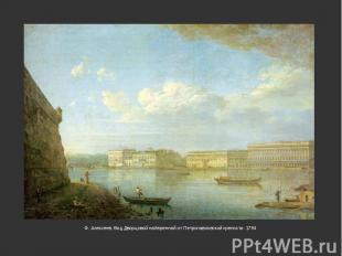 Ф. Алексеев. Вид Дворцовой набережной от Петропавловской крепости. 1794
