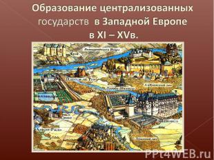 Образование централизованных государств в Западной Европе в XI – XVв