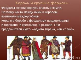 Король и крупные феодалы.Феодалы хотели вернуть власть и земли.Поэтому часто меж
