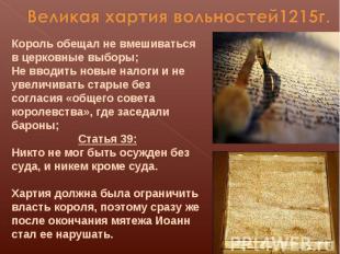 Великая хартия вольностей1215г.Король обещал не вмешиваться в церковные выборы;Н
