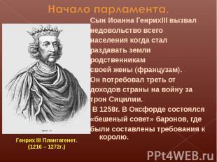 Начало парламента.Сын Иоанна ГенрихIII вызвал недовольство всего населения когда