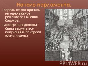 Начало парламента.- Король не мог принять ни одно важное решение без мнения баро