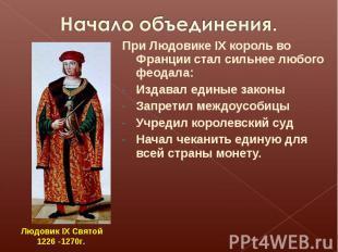 Начало объединения.При Людовике IX король во Франции стал сильнее любого феодала