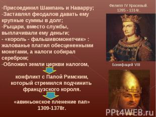 Присоединил Шампань и Наварру;Заставлял феодалов давать ему крупные суммы в долг