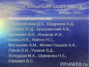 Рабочая концепция одаренности Москва, 2003 г. Авторский коллектив: Богоявленская