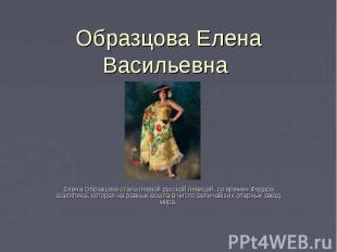 Образцова Елена Васильевна Елена Образцова стала первой русской певицей, со врем