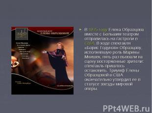 В 1975 году Елена Образцова вместе с Большим театром отправилась на гастроли в С
