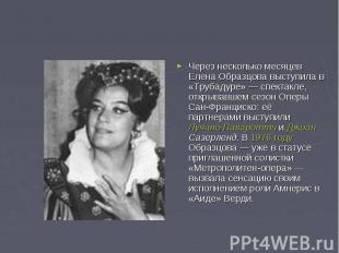 Через несколько месяцев Елена Образцова выступила в «Трубадуре»— спектакле, отк
