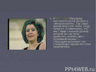 В 1977 году Образцова выступила в роли Далилы в «Метрополитен». Тор Экерт, крити