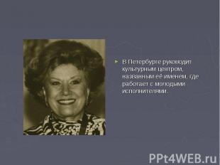 В Петербурге руководит культурным центром, названным её именем, где работает с м