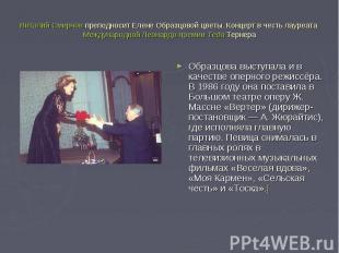 Виталий Смирнов преподносит Елене Образцовой цветы. Концерт в честь лауреата Меж