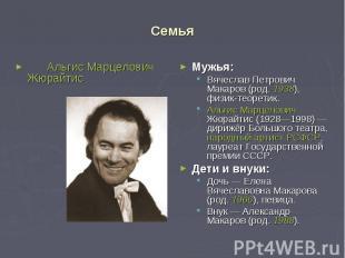 Семья Альгис Марцелович Жюрайтис Мужья: Вячеслав Петрович Макаров (род. 1938), ф