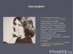 Биография Е.В.Образцова родилась 7 июля 1939 года в Ленинграде. Отец – Образцо