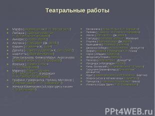 Театральные работы Марфа («Хованщина» М. П. Мусоргского) Любаша («Царская невест