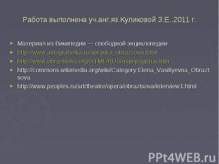 Работа выполнена уч.анг.яз.Куликовой З.Е.,2011 г. Материал из Википедии — свобод