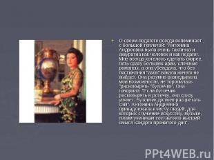 """О своем педагоге всегда вспоминает с большой теплотой: """"Антонина Андреевна была"""
