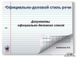 Официально-деловой стиль речи Документы официально-делового стиля Презентацию по