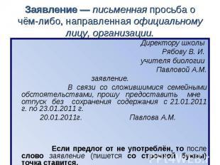 Заявление — письменная просьба о чём-либо, направленная официальному лицу, орган